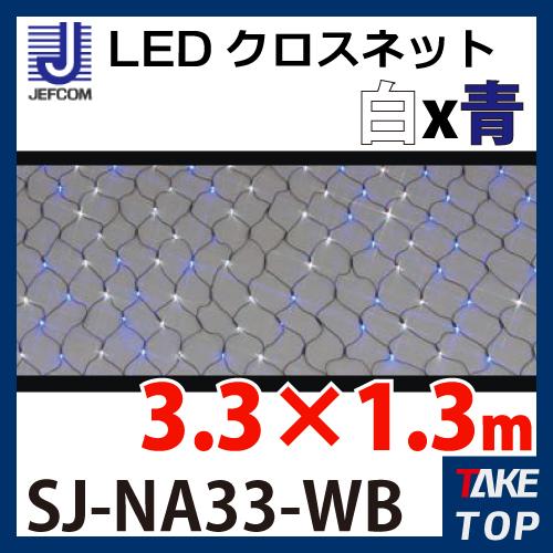 JEFCOM/ジェフコム LEDクロスネット SJ-NA33-WB LED色:白×青