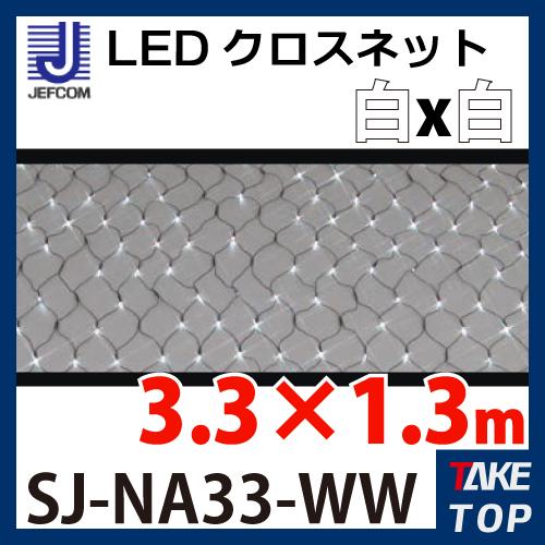 JEFCOM/ジェフコム LEDクロスネット SJ-NA33-WW LED色:白×白