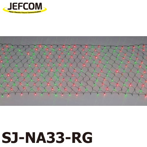 JEFCOM/ジェフコム LEDクロスネット SJ-NA33-RG LED色:赤×緑