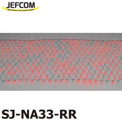 JEFCOM/ジェフコム LEDクロスネット SJ-NA33-RR LED色:赤×赤