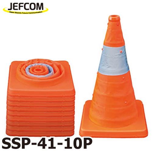 JEFCOM/ジェフコム 伸縮式パイロン10個セット SSP-41-10P