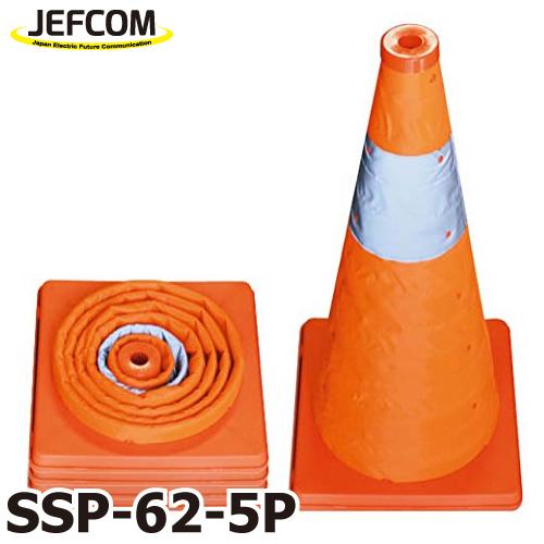 JEFCOM/ジェフコム 伸縮式パイロン5個セット SSP-62-5P