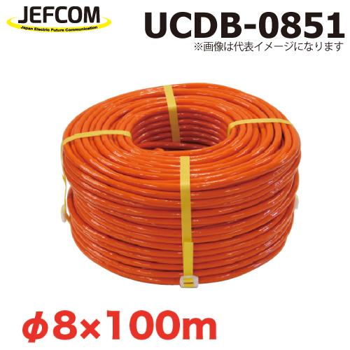 JEFCOM/ジェフコム UCDB-0851 サイズ:φ8×100m 破断強度:26.8kN 受注生産品