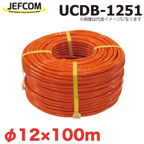 JEFCOM/ジェフコム UCDB-1251 サイズ:φ12×100m 破断強度:66.7kN 受注生産品
