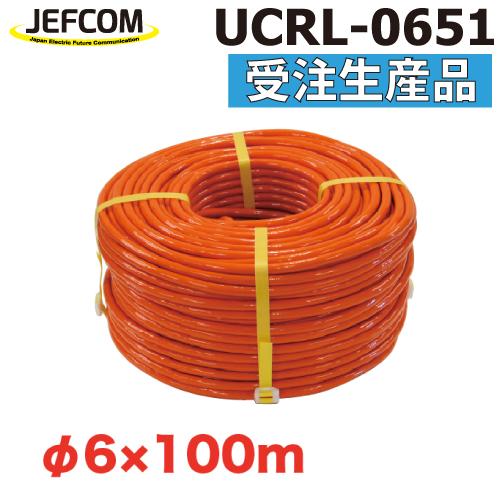 JEFCOM/ジェフコム UCRL-0651 サイズ:φ6×100m 破断強度:16.7kN 受注生産品
