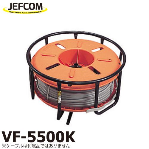 JEFCOM/ジェフコム (配送先法人限定) エフケーブルリール VF-5500K