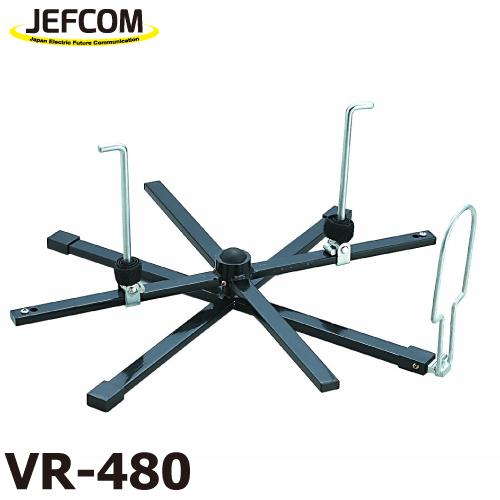 JEFCOM/ジェフコム Vマワール VB-480