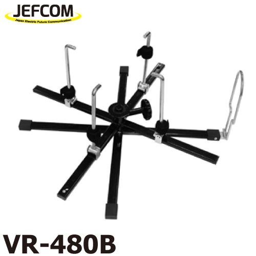 JEFCOM/ジェフコム Vマワール(ブレーキ付) VB-480B