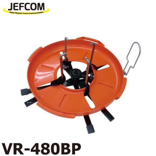 JEFCOM/ジェフコム (配送先法人限定) Vマワール(ブレーキ付・ケーブル受皿付) VB-480BP