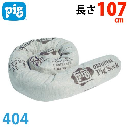 ピグ オリジナルピグソックス 40本入 404 油・液体用吸収材 焼却処理可
