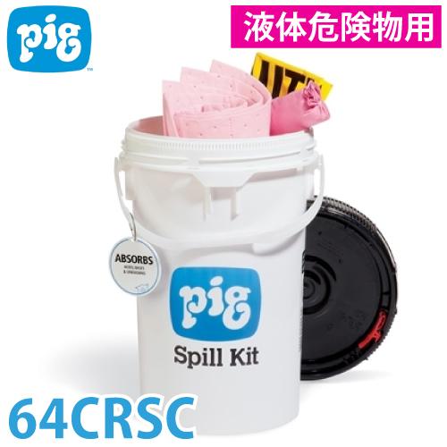 ピグ スピルリスポンスバケツ 液体漏洩対策キット 64CRSC 吸収量約17.7L