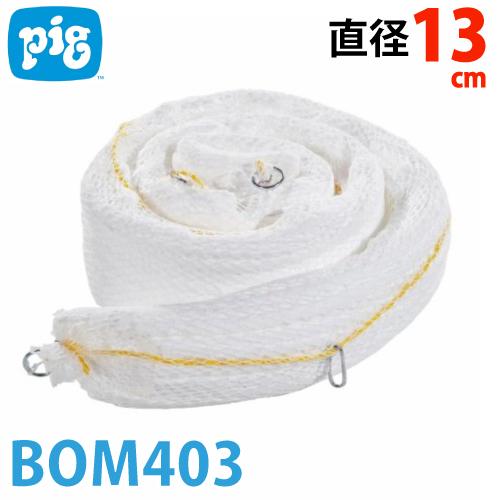 ピグ スパゲッティブーム 2本入 BOM403 油専用吸収材