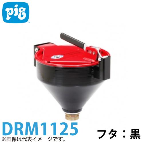 ピグ バープレスファンネル 黒 DRM1125 ネジ式
