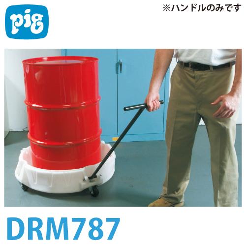 ピグ モービルスピルトレー DRM787 長さ:93cm ハンドル
