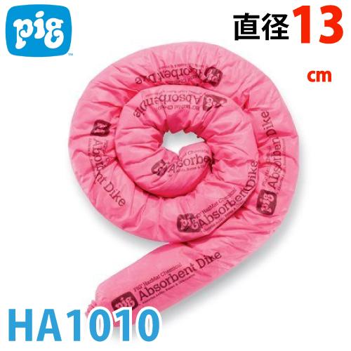 ピグ ハズマットピグソックス 2本入 HA1010 液体危険物用吸収材 油性・水性 酸・アルカリ対応可 直径13cm