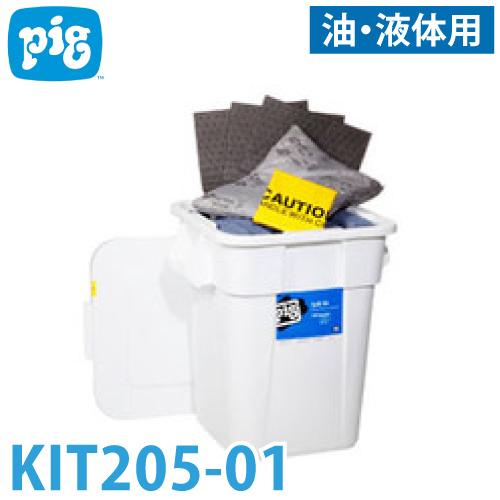 ピグ 多目的コンテナキット 油・液体用 KIT205-01 液体漏洩対策キット 吸収量約122.6L ポリエチレン製容器