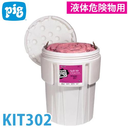 ピグ ラージオーバーパックキット 液体危険物用 KIT302 液体漏洩対策キット 吸収量約236.7L UN規格適合容器 屋外設置可