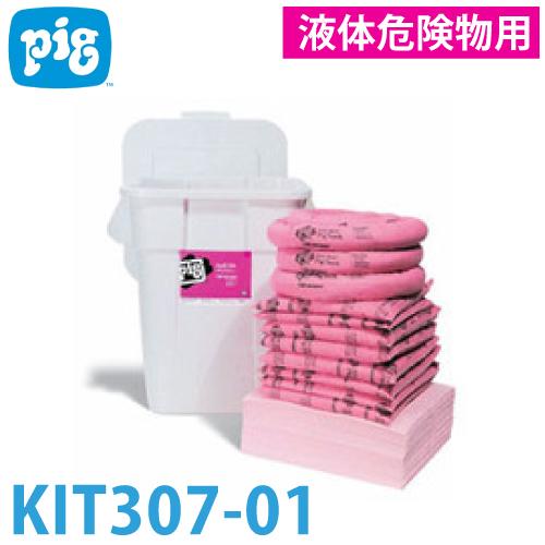 ピグ 多目的コンテナキット 液体危険物用 KIT307-01 液体漏洩対策キット 吸収量約125.6L ポリエチレン製容器