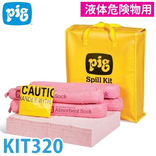 ピグ スピルリスポンスバッグ 液体危険物用 KIT320 液体漏洩対策キット 吸収量約34.9L 耐水性バッグ