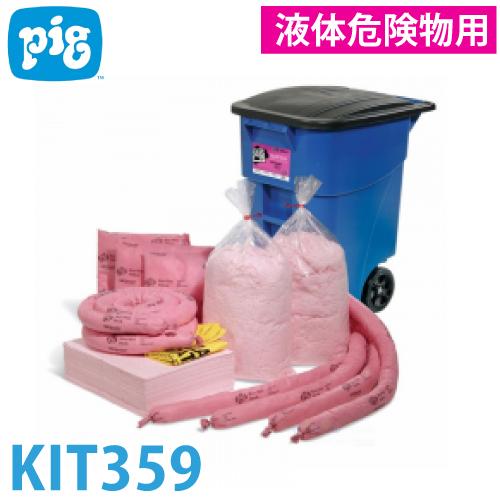 ピグ モービルコンテナキット 液体危険物用 KIT359 液体漏洩対策キット 吸収量約128.7L ハンドル・ゴムタイヤ付容器