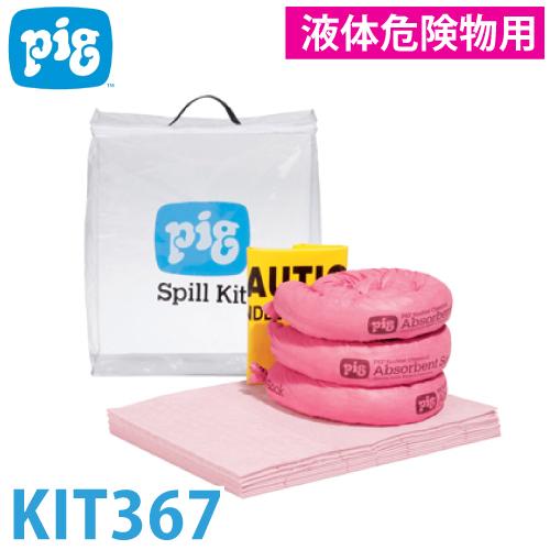 ピグ クリアスピルキット 液体危険物用 KIT367 液体漏洩対策キット 吸収量約18.1Lデザイン 透明バッグ