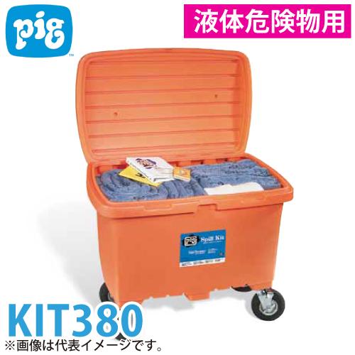ピグ ハイビジビリティ ストレージキット 液体危険物用 KIT380 液体漏洩対策キット 吸収量約280.1L ポリエチレン製容器