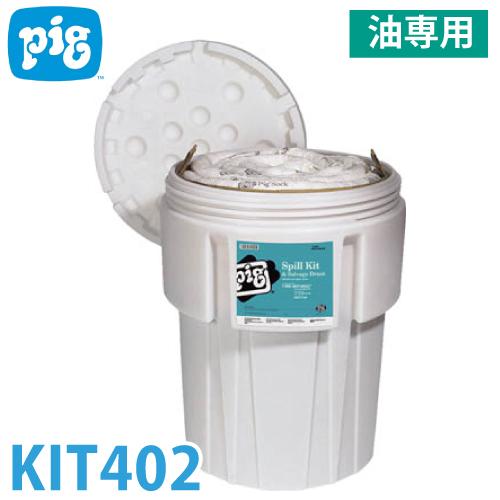 ピグ ラージオーバーパックキット 油専用 KIT402 液体漏洩対策キット 吸収量約194.6L UN規格適合容器