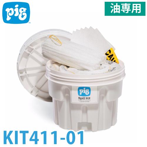 ピグ 76L コンテナ入り スピルキット 油専用 KIT411-01 液体漏洩対策キット 吸収量約45.1L UN規格適合容器