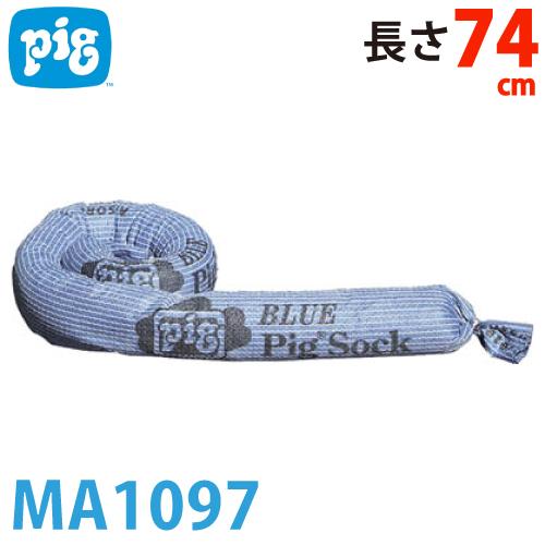 ピグ ブルー ピグソックス 50本入 MA1097 油・液体用吸収材 バーミキュライト粒子使用