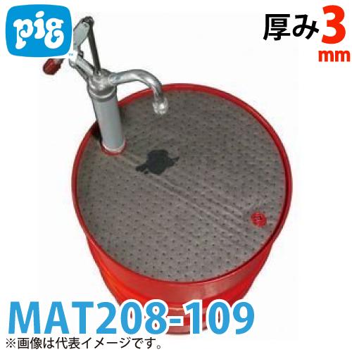 ピグ バレルトップ ピグマット 25枚入 MAT208-109 油・液体用吸収材 ドラム缶天板用 焼却処理可