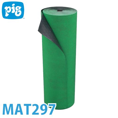 ピグ グリッピーマンモスグリーンマット 1巻30m MAT297 油・液体用吸収材 防炎適合品 通路用マット