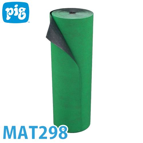 ピグ グリッピーマンモスグリーンマット 1巻15m MAT298 油・液体用吸収材 防炎適合品 通路用マット