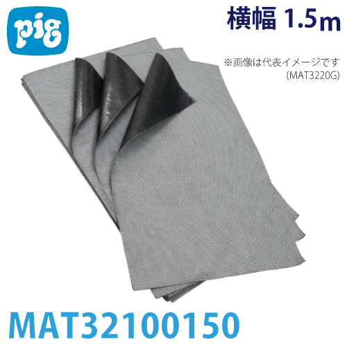 ピグ グリッピー マット MAT32100150 重量:約14kg/袋 油・液体用吸収材 防炎適合品