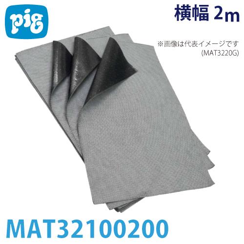 ピグ グリッピー マット MAT32100200 重量:約14kg/袋 油・液体用吸収材 防炎適合品
