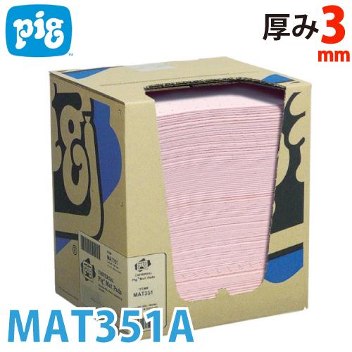 ピグ ハズマットピグマット ミシン目入り 100枚入 MAT351A 液体危険物用吸収材 酸・アルカリ対応可