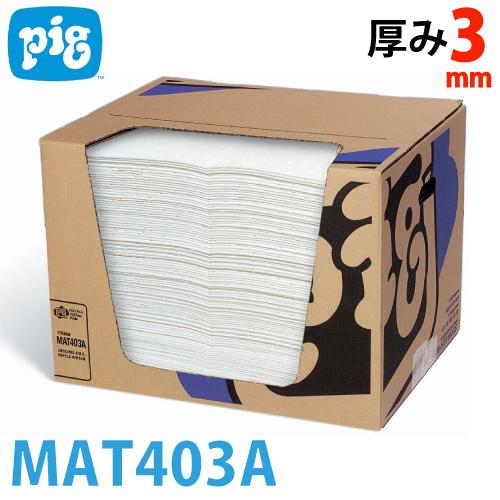 ピグ 油専用 エコノミーマット ミシン目入り 100枚入 MAT403A 油専用吸収材 高吸収性能