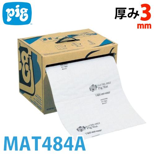 ピグ 油専用 フォーインワン ピグマット ミシン目入り 1巻24m MAT484A 油専用吸収材 防炎適合品