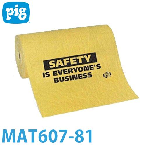 ピグ チャットマット ミシン目入り 1巻22.5m MAT607-81 油・液体用吸収材 メッセージ:SAFETY 防炎適合品 黄色