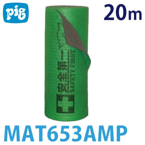 ピグ タフ チャットグリーン MAT653AMP 長さ:20m マット 油・液体用吸収材