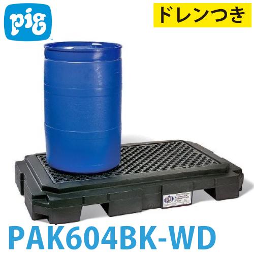 ピグ ヘビーデューティポリスピルコンテイメントパレット PAK604BK-WD 2ドラム缶用 滑り止め防止格子 耐荷重約2.041kg