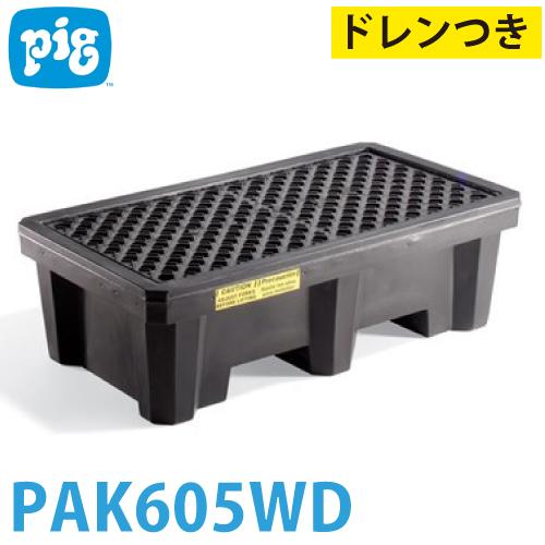 ピグ スタンドードポリスピルコンテイメントパレット PAK605WD ドレン付 2ドラム缶用 ポリエチレン製 耐荷重約680kg