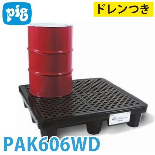 ピグ スタンドードポリスピルコンテイメントパレット PAK606WD ドレン付 4ドラム缶用 ポリエチレン製 耐荷重約1,360kg