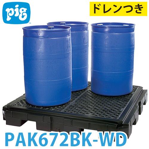 ピグ ヘビーデューティポリスピルコンテイメントパレット PAK672BK-WD 4ドラム缶用 滑り止め防止格子 耐荷重約4.082kg