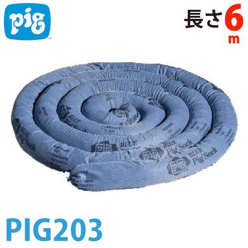 ピグ ブルーピグソックス 4本入 PIG203 油・液体用吸収材 バーミキュライト粒子使用