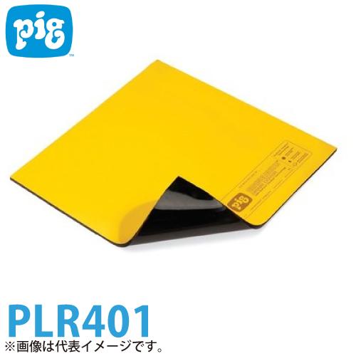 ピグ ドレインロッカー ドレインカバー サイズ61cm PLR401