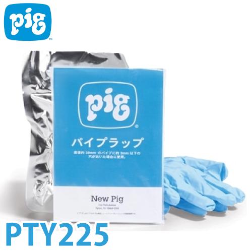 ピグ パイプラップ 3巻入 PTY225 パイプ補修用