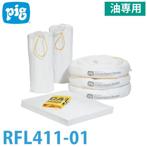 ピグ 76L コンテナ入り スピルキット 油専用 RFL411-01 RFL411-01詰替え用