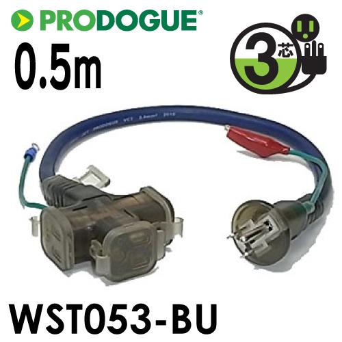 プロドーグ アース付きショートタップ 50cm 青色 3芯 アース付 柔らかコード使用 延長コード 価格交渉OK送料無料 アウトレットセール 特集 0.5m