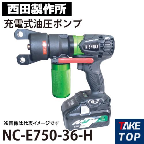 西田製作所 充電式油圧ポンプ NC-E750-36-H リリアム 本体のみ
