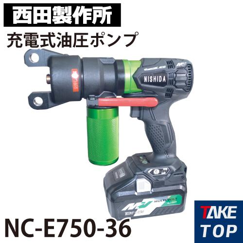 西田製作所 充電式油圧ポンプ NC-E750-36 リリアム 36Vバッテリ付き
